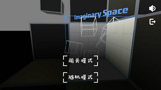 Imaginary Space游戏