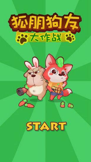 狐朋狗友大作战游戏下载