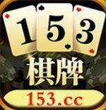 153棋牌安卓版