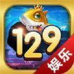 129棋牌app安卓版