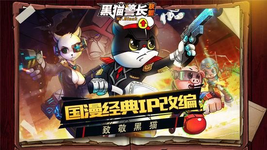 黑猫警长联盟游戏
