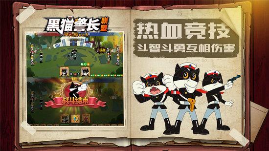 黑猫警长联盟游戏下载