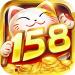 158棋牌游戏中心  v1.0.0 送金币版