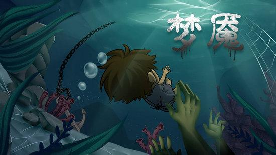 Incubo梦魇游戏下载