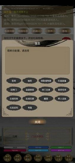 人在江湖游戏下载