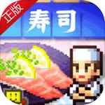 海鲜寿司物语ios版