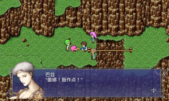 最终幻想5重制版