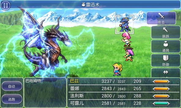 最终幻想5下载