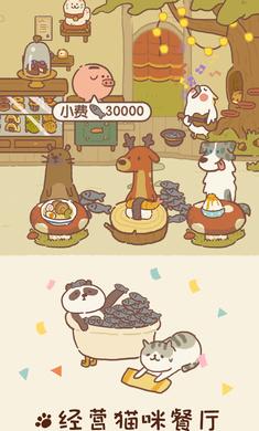 动物餐厅无限小鱼干版