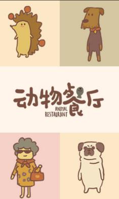 动物餐厅破解版