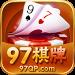 97棋牌游戏官网手机版  v3.45 赚真钱版