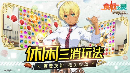 食戟之灵梦幻料理下载