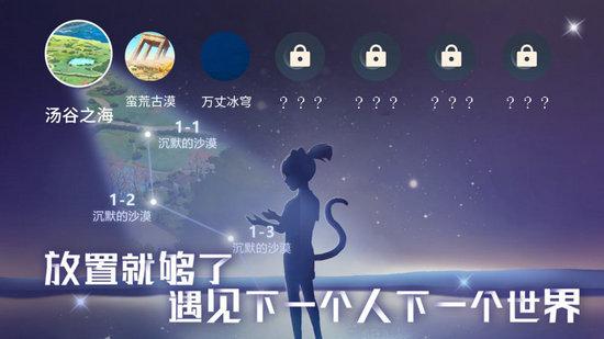 星空猫萌游戏