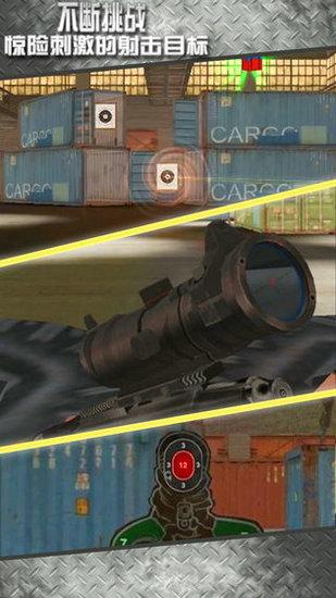 打靶训练大师3D