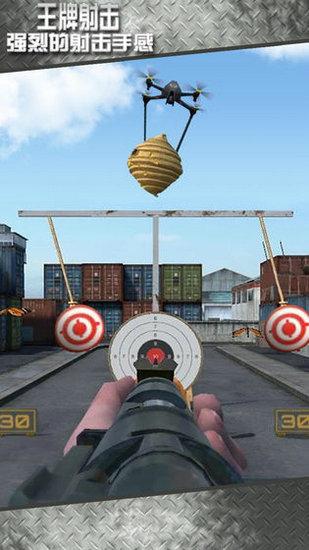打靶训练大师3D下载