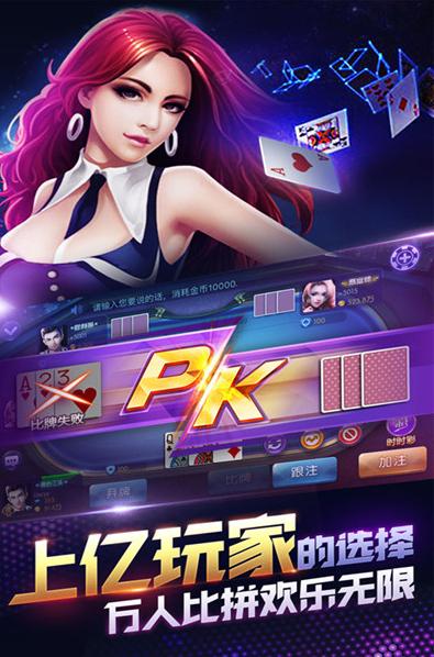 百变棋牌游戏平台