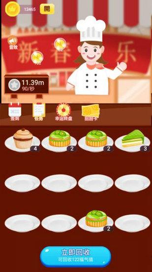 格格蛋糕房
