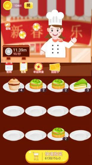 格格蛋糕房游戏
