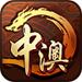 中澳棋牌  v1.2 送彩金版