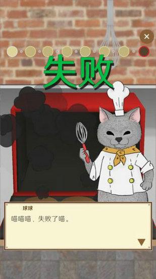 疯狂猫咪甜品店下载