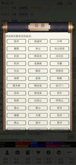江湖故人安卓版