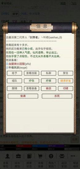 江湖故人游戏下载