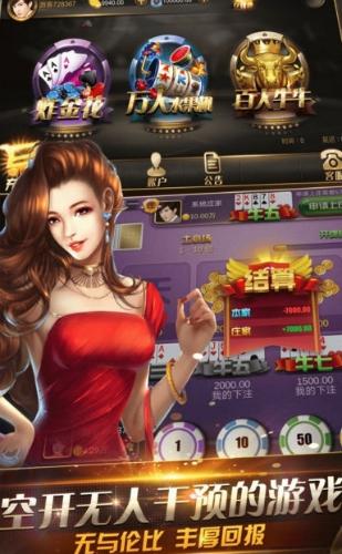 东乡棋牌安卓版