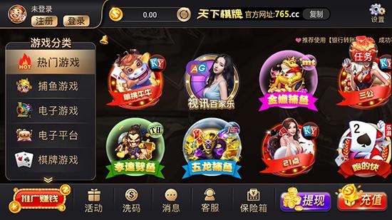765棋牌中心app