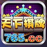 765棋牌中心官网版