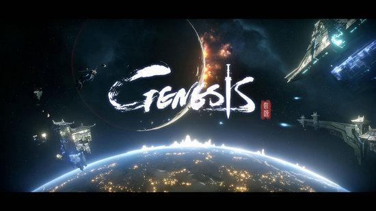 Genesis游戏