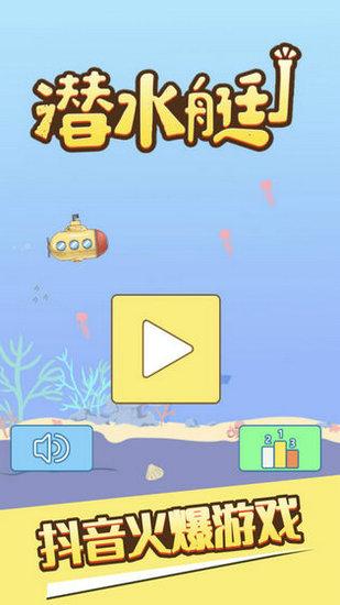潜水艇游戏下载