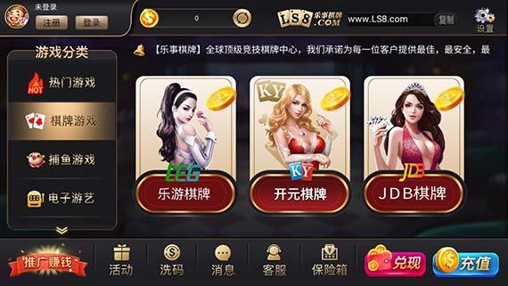 乐事棋牌app