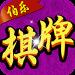 伯乐棋牌app  v2.4