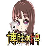 博胜棋牌手机版