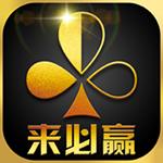 来必赢棋牌app官方安卓版
