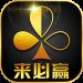 来必赢棋牌app官方安卓版  v5.6.9 真人福利版