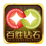百胜钻石app系统最新版