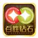 百胜钻石app系统最新版  v1.26 真人真金版