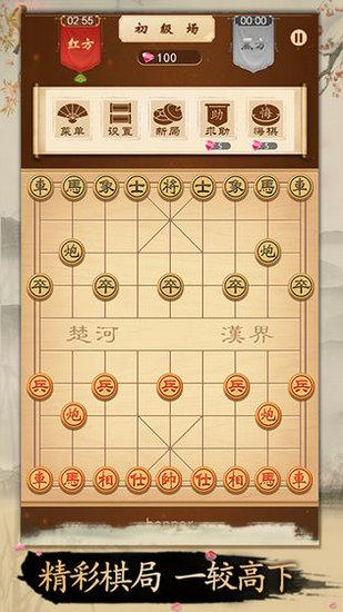 全民欢乐象棋游戏下载