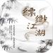 缥缈江湖安卓版  v1.0
