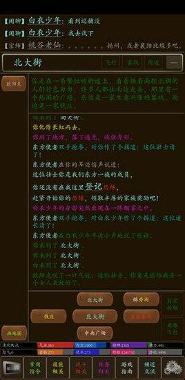 缥缈江湖安卓版
