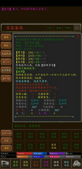 缥缈江湖游戏下载