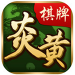 炎黄棋牌手机版  v2.4.9 可提现版