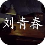 刘青春游戏