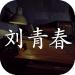 刘青春游戏  v1.0
