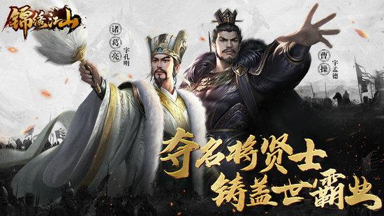 锦绣江山游戏下载