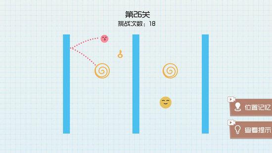 球球无限弹游戏