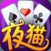 夜猫棋牌游戏最新版  v2.5.6 送现金版