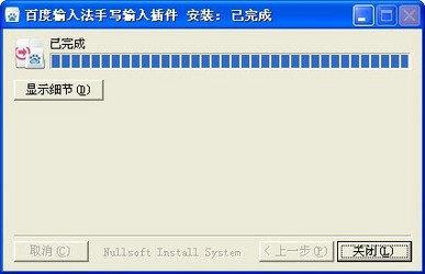 百度手写输入法电脑版