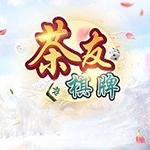 茶友棋牌官网版